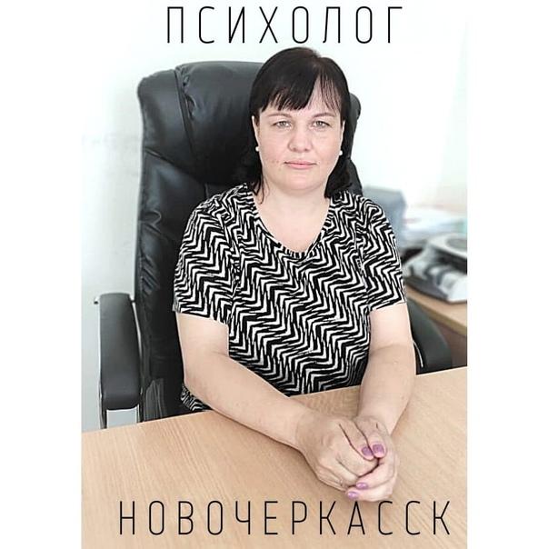 Ваш персональный психолог Попкова Оксана Анатольев...