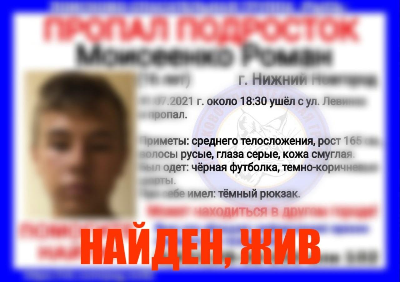Моисеенко Роман, 16 лет, г. Нижний Новгород