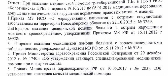 фото «Отправили домой умирать»: пенсионерка из Новосибирской области скончалась вскоре после выписки 6
