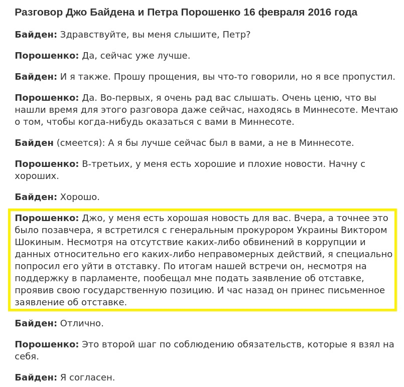 «Украинагейт-2»: три вопроса о вмешательстве Украины в выборы президента США в 2020 г., изображение №4