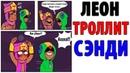 Лютые Приколы. БРАВЛ СТАРС - ЛЕОН ТРОЛЛИТ СЭНДИ Угарные Мемы