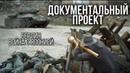 ДОКУМЕНТАЛЬНЫЙ ФИЛЬМ О СОБЫТИЯХ ВОВ Великая война 5 часть, РУССКИЕ ФИЛЬМЫ, ВОЕННОЕ КИНО