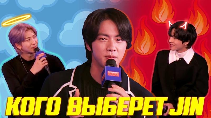 RU Кого выберет JIN BTS отвечают на вопросы Кем видят себя айдолы через 7 лет озвучка от V
