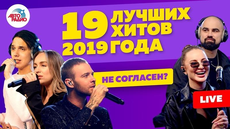 19 лучших хитов 2019 года LIVE! Выбор шинного бренда Viatti