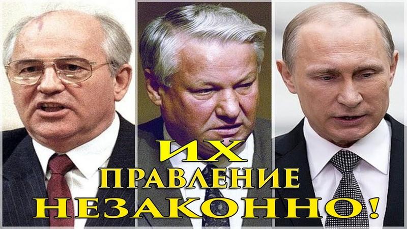 ВОТ ВАМ И ВЛАСТЬ Горбачёв и Ельцин правили НЕЗАКОННО А как ЖЕ Путин Факты Архивные Документы