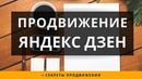 Как раскрутить канал Яндекс Дзен и заработать на нём
