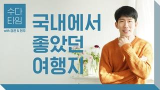 수다 타임: 국내에서 좋았던 여행지 (Domestic travel you enjoyed) - Korean Listening Practice (한국어 자막)