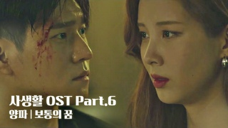 [MV] 양파 - '보통의 꿈' 〈사생활(privatelives)〉 OST Part.6 ♪