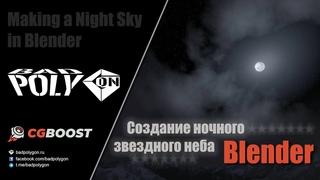 Создание ночного звездного неба в Blender