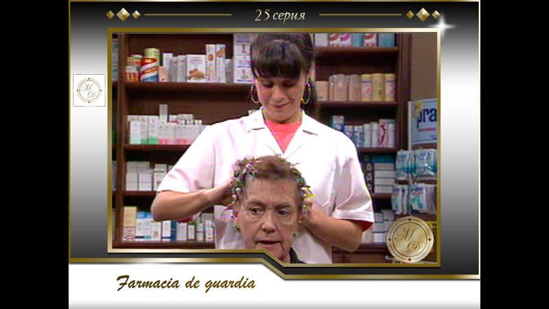 Farmacia de Guardia T1xCAP25 Дежурная аптека 25 серия