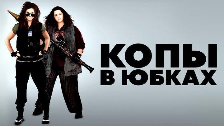 Копы в юбках HD комедия боевик детектив 2013