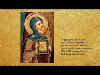 Беседа 35. Преподобный Софония (Софонтий) Керженский