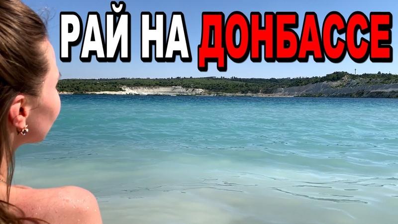 Курорты Донбасса Отдых и куда ездят люди на природу Дорога Донецк Амвросиевский карьер сегодня