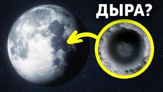 Гигантская дыра на Луне может привести к секретной системе туннелей!
