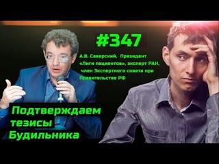 «Будильник» #347 ⚡️ Экспертиза российских учёных и врачей по ситуации вокруг COVID-19
