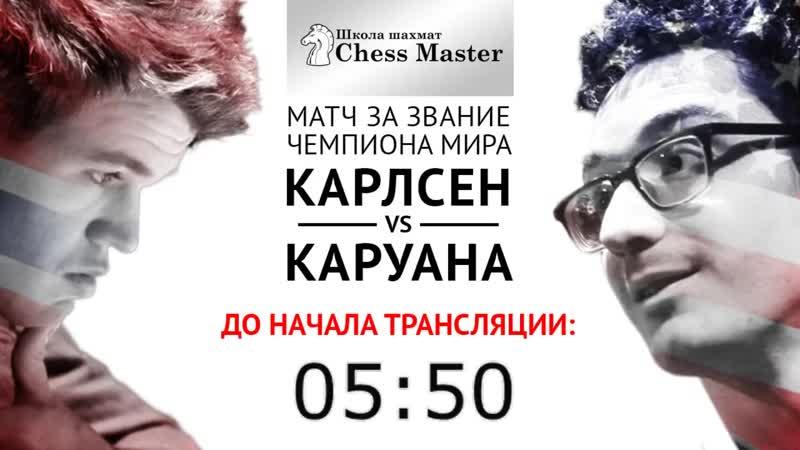Магнус Карлсен - Фабиано Каруана- 5 Партия Матча За Звание Чемпиона Мира По Шахматам.