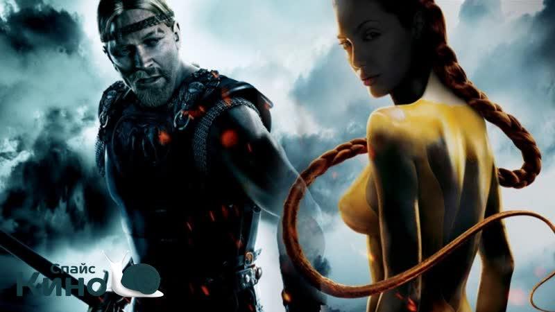 Беовульф 2007 США мультфильм фэнтези боевик драма приключения dub ino смотреть фильм кино трейлер онлайн КиноСпайс HD