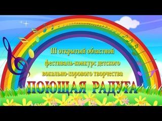 Фестиваль-конкурс «Поющая радуга-2021» (см. подробности в описании к видео)