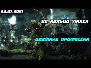 Neverwinter Online   Двойные Профессии и Валюта 2х: Кольцо Ужаса
