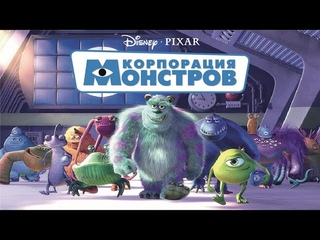 Корпорация Монстров Дисней Мультфильм Смотреть Полностью Игру на Русском Онлайн