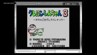 Crayon Shin-Chan 3: Ora no Gokigen Athletic - Nintendo Game Boy - VGDB