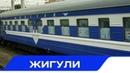 Жигули Самара-Москва 10/11Фирменные поезда 13RW