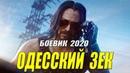 Бандитский фильм про решал - ОДЕССКИЙ ЗЕК - Русские боевики 2020 новинки HD 1080P
