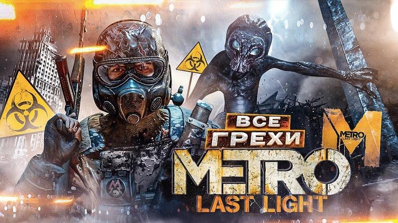 ВСЕ ГРЕХИ И ЛЯПЫ ИГРЫ Metro Last Light ИгроГрехи