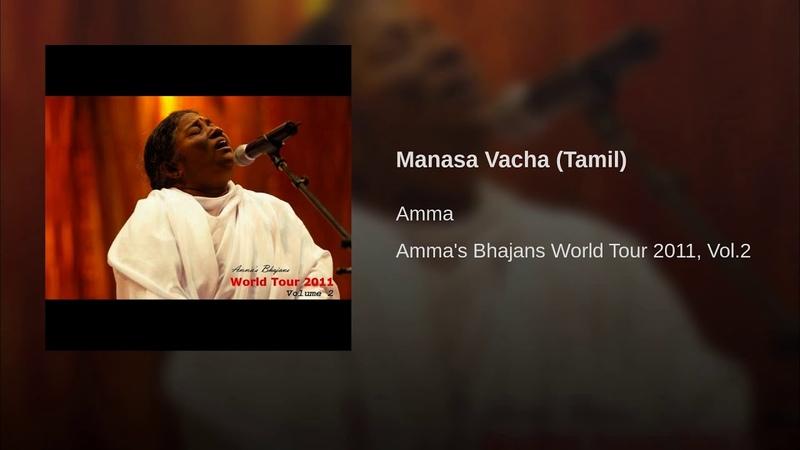 Manasa Vacha Tamil
