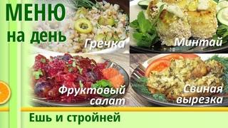Меню для Похудения на день: гречка с оливками, свиная вырезка с сыром, рыбные рулеты в мятном соусе