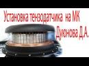 Установка тензодатчика на мотор колесо Дуюнова Д А HD веломастера