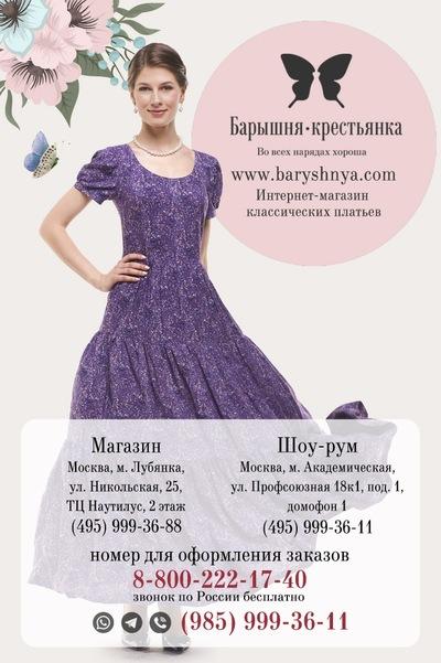 a2a1e25344357 Барышня-крестьянка, классические платья | ВКонтакте