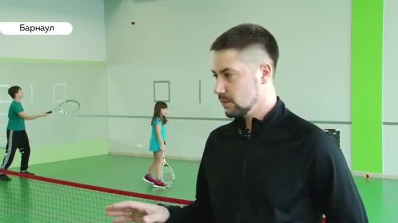 Школа большого тенниса открылась в Барнауле