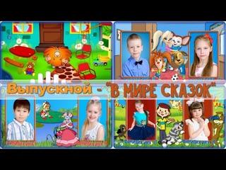 Выпускной в детском саду с домовёнком  Кузей      Слайд-шоу на заказ     Проект ProShow Producer