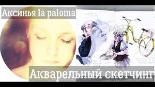 Аксинья la Paloma - Watercolor Sketching