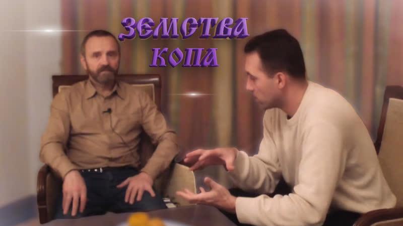 Мысли Вслух - Сергеем Данилов Разговор С Парнем С Севера Руси (Земства, Копа - Прошлое И Настоящее)