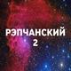 рекетир 2 - main theme