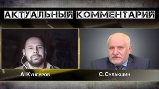 Как распознать фейковую оппозицию - Кунгуров, Сулакшин