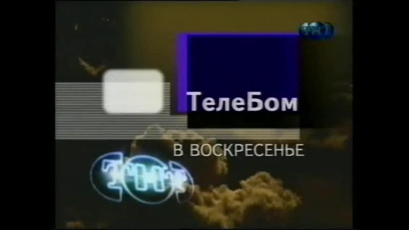 Анонсы и мини-заставка (ТНТ, 23.03.2001)