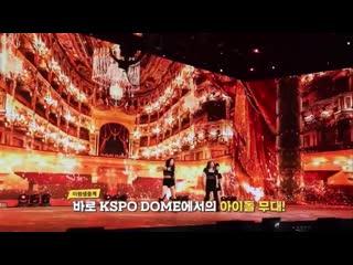 201213 Red Velvet - Psycho @ 'Korea Companion Sale Concert' Making