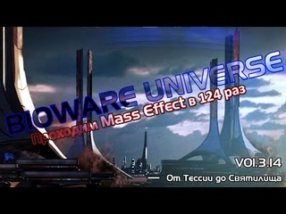 """BioWare Universe проходит Mass Effect 3  """"От Тессии и до Святилища"""""""