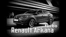 Renault ARKANA Французский Мерседес 2020
