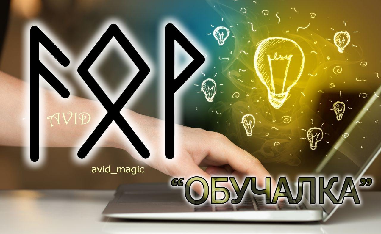 "ФОРМУЛА ""ОБУЧАЛКА"" RDj1IX_UpC8"