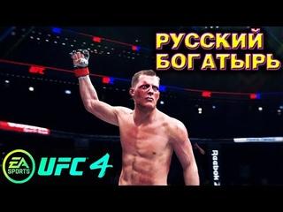 АЛЕКСАНДР ВОЛКОВ РУССКИЙ БОГАТЫРЬ В UFC 4