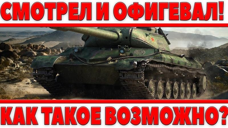 ПОЛНАЯ ДИЧЬ ТАКОГО НИКТО НЕ ОЖИДАЛ СМОТРЕЛ И ОФИГЕВАЛ КАК ТАКОЕ ВОЗМОЖНО ВОТ world of tanks