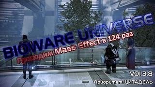 """BioWare Universe проходит Mass Effect 3  """"Приоритет: Цитадель"""""""
