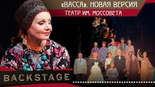 «Васса» в театре им. Моссовета. Подготовка ко второй премьере. Закулисье / Backstage. Ирина Климова.