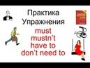 ПРАКТИКА упражнения Модальные MUST MUSTN'T HAVE TO DON'T NEED TO
