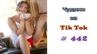 😎 ЧУДИКИ ИЗ ТIК ТОК 😎Top TikTok 2021  №442 (тик ток видео)