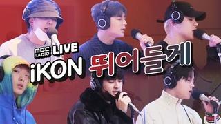 [LIVE] iKON (아이콘) - 뛰어들게 (Dive) / 정오의 희망곡 김신영입니다